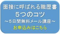 メルマガ申込みWP用アイコンボタン - コピー