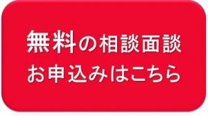 メルマガ申し込み(赤)