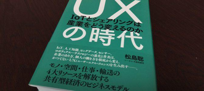 オススメの本「UXの時代(IoTとシェアリングは産業をどう変えるのか?)」