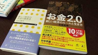 本2冊「お金2.0 新しい経済のルールと生き方」「新しい時代のお金の教科書」